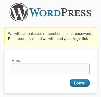 Passwordless - вход в блог и регистрация без пароля | n-wp.ru