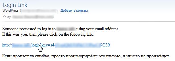 Passwordless - вход в блог без пароля (2)