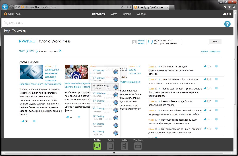 ScreenFly - сервис для проверки сайта на экранах с разным разрешением (6)