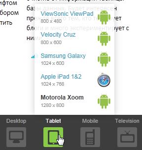 ScreenFly - сервис для проверки сайта на экранах с разным разрешением (4)