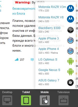 ScreenFly - сервис для проверки сайта на экранах с разным разрешением (3)