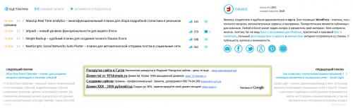 Монетизация записей пользователей в блоге n-wp.ru с помощью Google Adsense   n-wp.ru