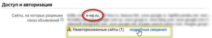 Монетизация записей пользователей в блоге n-wp.ru с помощью Google Adsense