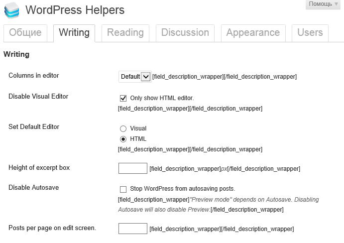 WordPress Helpers - плагин, настраивающий множество функций административной части блога (5)