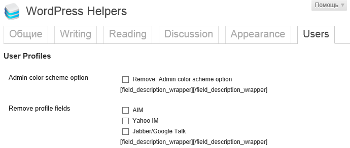 WordPress Helpers - плагин, настраивающий множество функций административной части блога (1)