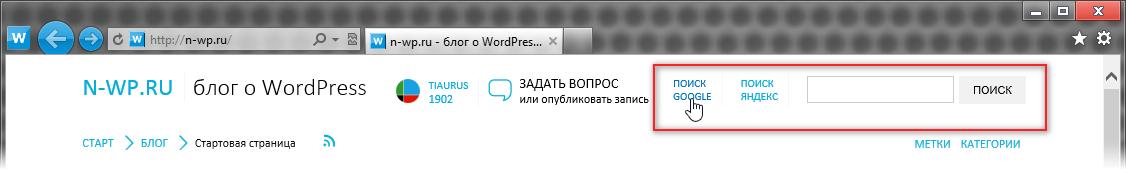 Новые возможности блога n-wp.ru: поиск по блогу с помощью Google и Яндекса, HTML и XML карты, генератор паролей | n-wp.ru