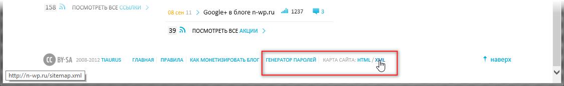 Новые возможности блога n-wp.ru: поиск по блогу с помощью Google и Яндекса, HTML и XML карты, генератор паролей (6)