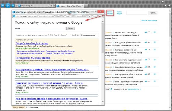 Как сделать поиск по сайту html 5