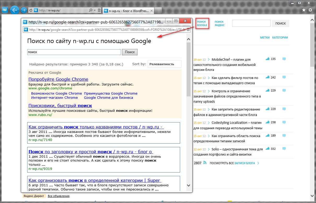 Новые возможности блога n-wp.ru: поиск по блогу с помощью Google и Яндекса, HTML и XML карты, генератор паролей (5)