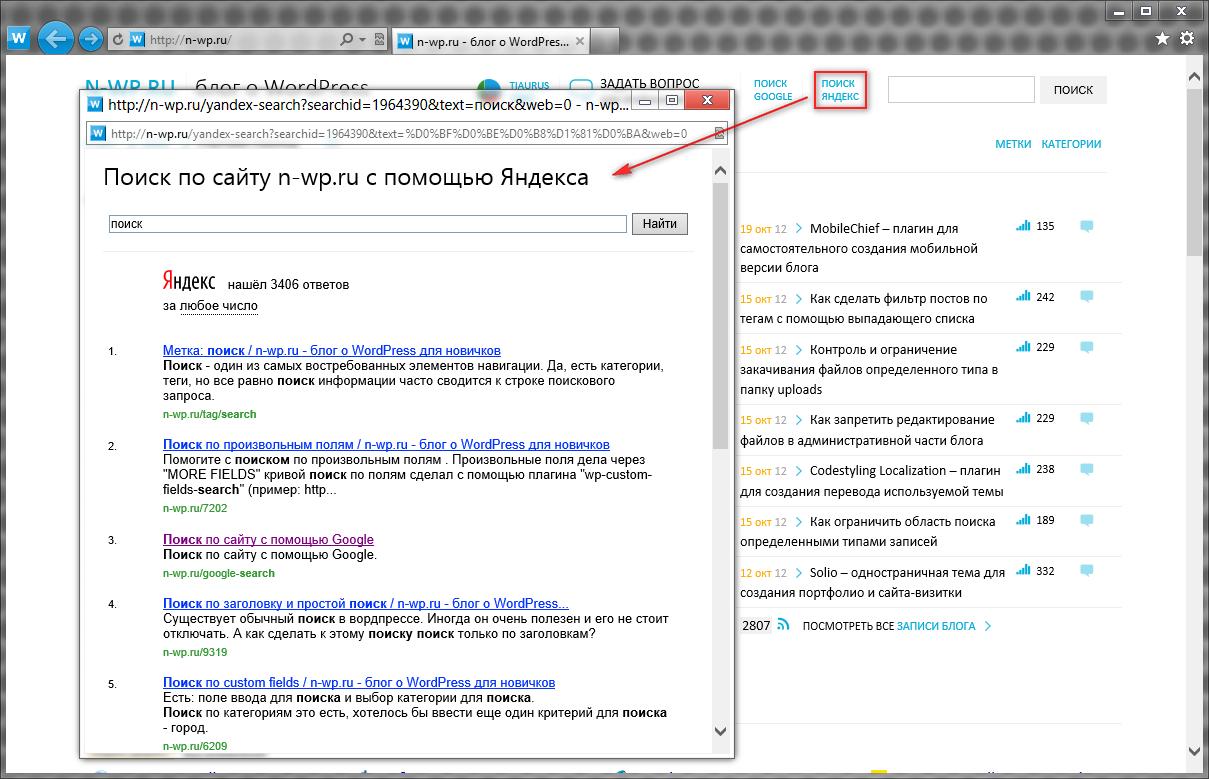 Новые возможности блога n-wp.ru: поиск по блогу с помощью Google и Яндекса, HTML и XML карты, генератор паролей (4)
