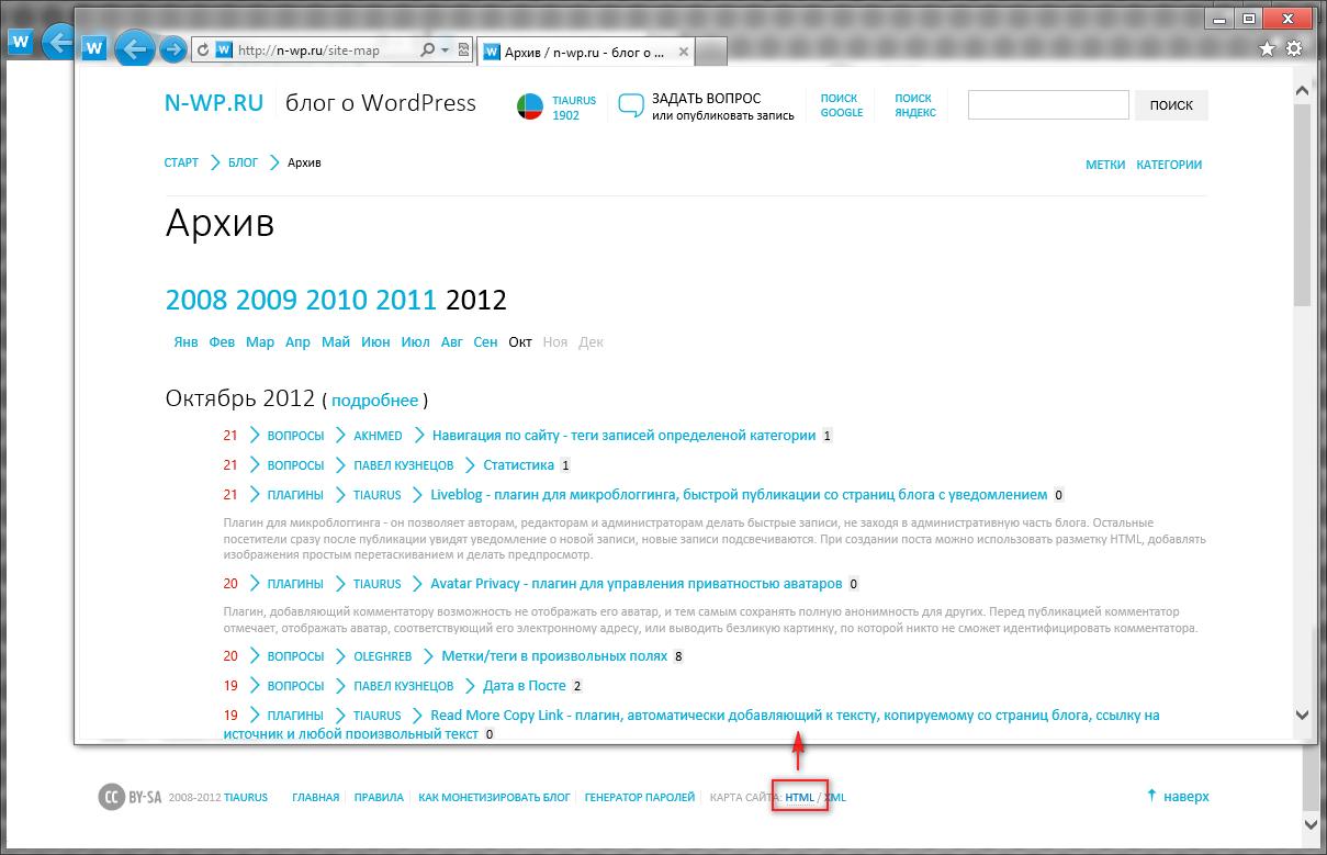 Новые возможности блога n-wp.ru: поиск по блогу с помощью Google и Яндекса, HTML и XML карты, генератор паролей (3)