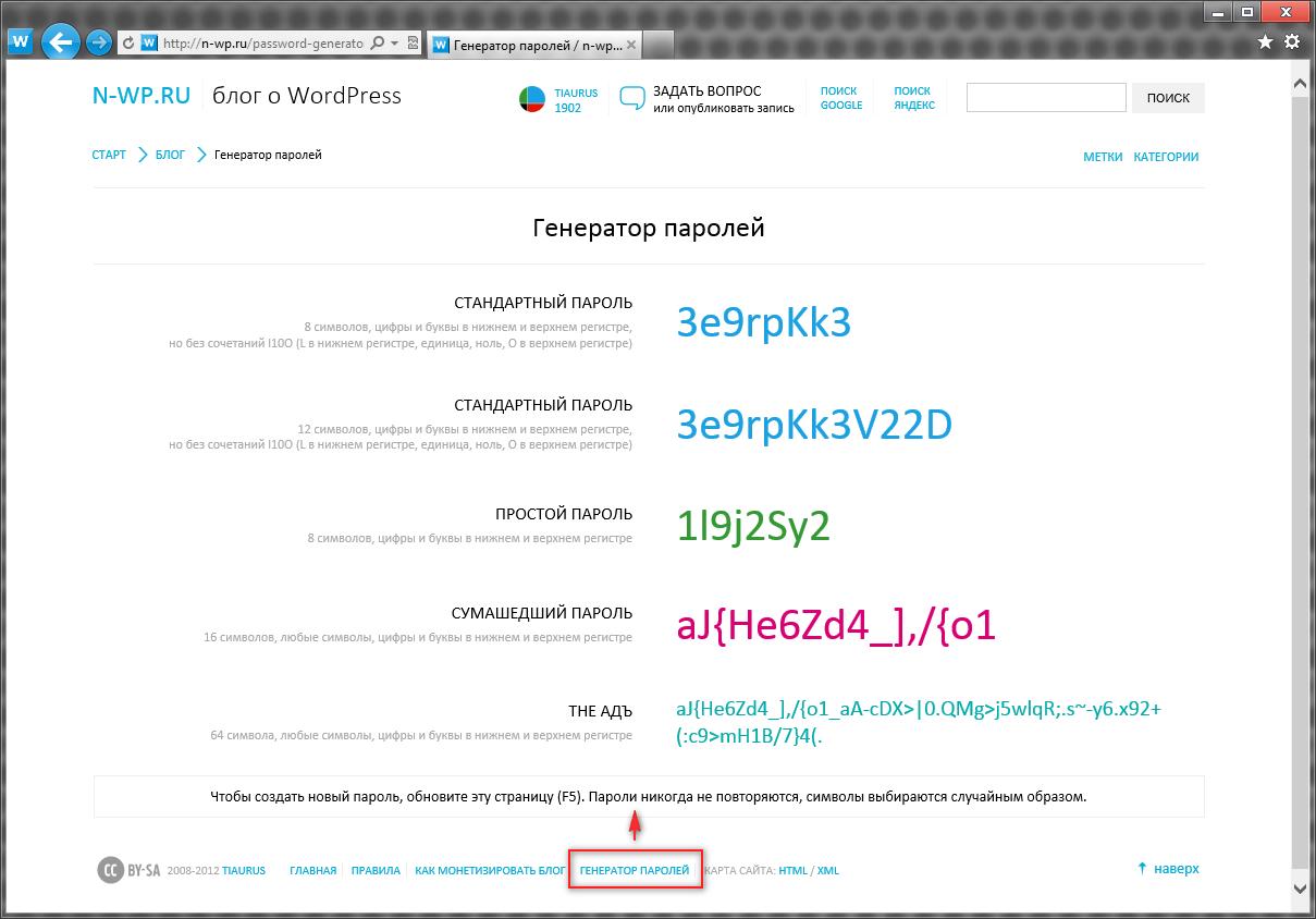 Новые возможности блога n-wp.ru: поиск по блогу с помощью Google и Яндекса, HTML и XML карты, генератор паролей (1)