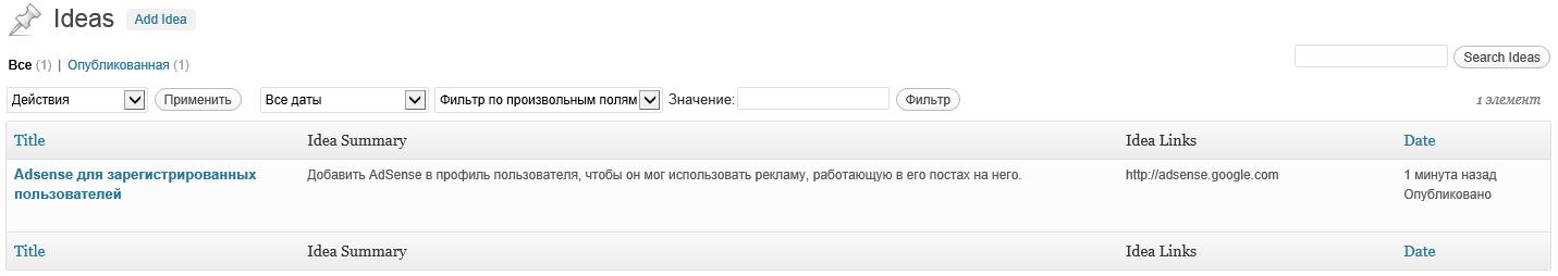 Как в блоге записывать свои идеи - плагин Ideas | n-wp.ru