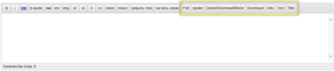 AddQuicktag - удобный плагин для добавления в редактор и форму комментирования кнопок HTML-тегов и шорткодов | n-wp.ru