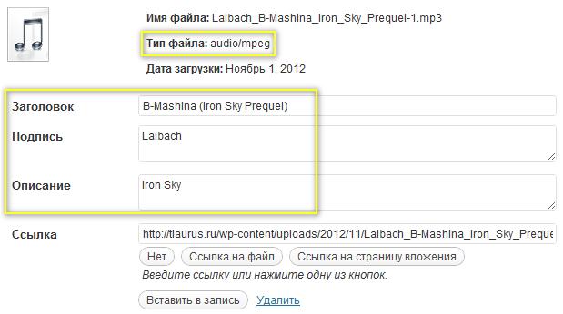 Автоматическое встраивание аудио файлов, добавленных в пост, с помощью плагина MP3-jPlayer (2)