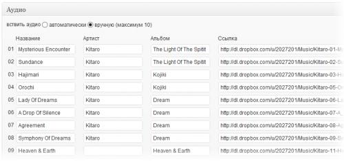 Автоматическое воспроизведение любых внешних аудио файлов и файлов, добавленных в пост, с помощью плагина MP3-jPlayer и произвольных полей | n-wp.ru