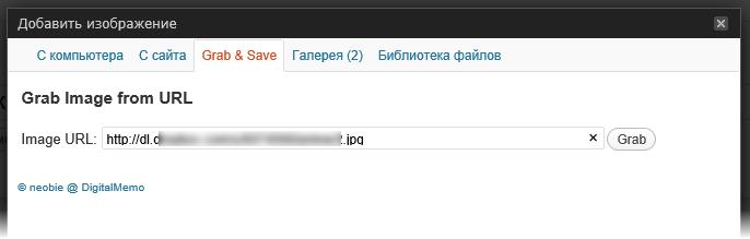 Grab & Save - плагин, сохраняющий изображения в блоге, вставленные по внешним ссылкам | n-wp.ru