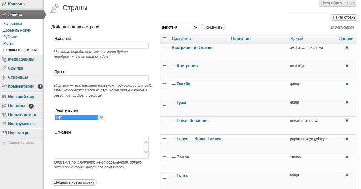 Создание пользовательских таксономий в WordPress   n-wp.ru