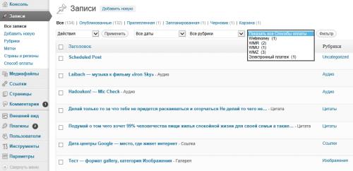 Создание фильтра пользовательской таксономии в списке постов административной части WordPress   n-wp.ru