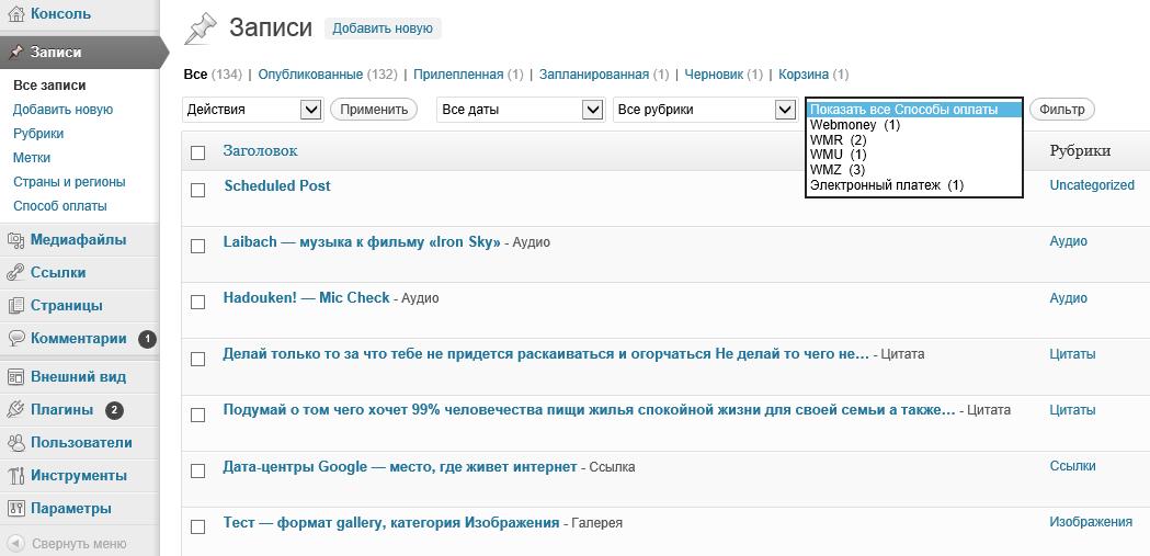 Создание фильтра пользовательской таксономии в списке постов административной части WordPress | n-wp.ru