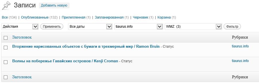 Создание фильтра пользовательской таксономии в списке постов административной части WordPress (1)