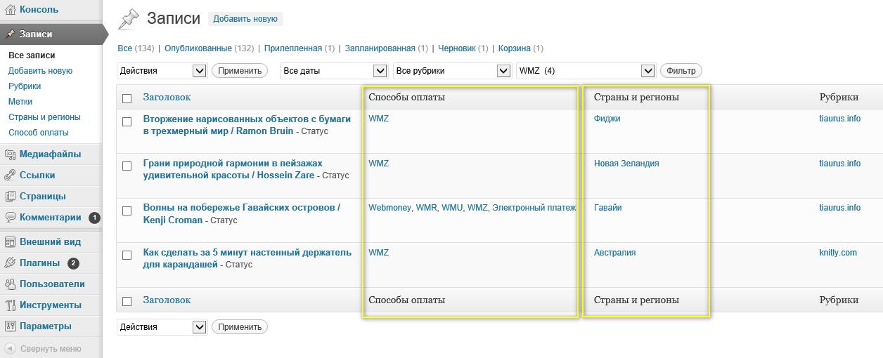 Отображение колонок пользовательских таксономий в административной части WordPress   n-wp.ru