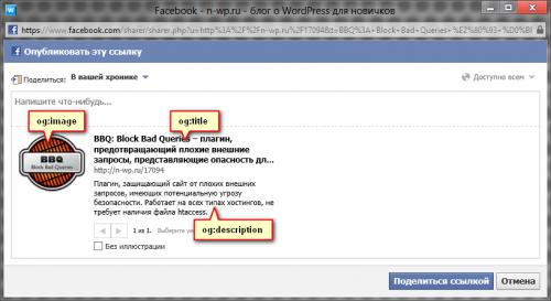 Использование протокола Open Graph | n-wp.ru