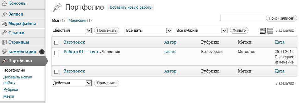 Создание пользовательских типов записей в WordPress | n-wp.ru