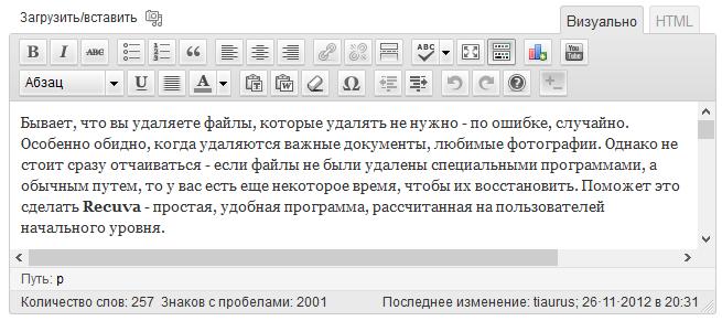 Добавление и удаление кнопок визуального редактора (2)