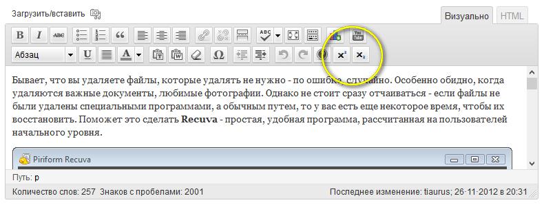 Добавление и удаление кнопок визуального редактора (3)