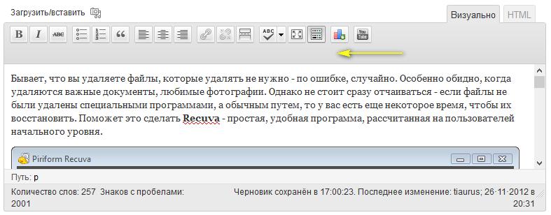 Добавление и удаление кнопок визуального редактора (4)
