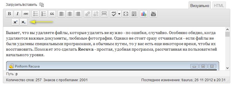 Добавление и удаление кнопок визуального редактора (5)