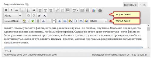 Добавление и удаление кнопок визуального редактора | n-wp.ru