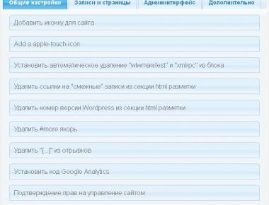 WP Total Hacks - сборник настроек WordPress, не включенных в стандартные   n-wp.ru