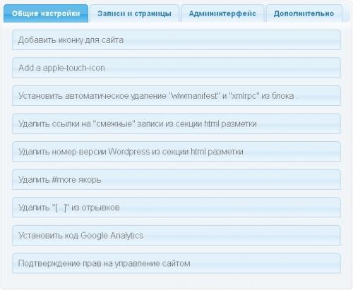 WP Total Hacks - сборник настроек WordPress, не включенных в стандартные | n-wp.ru