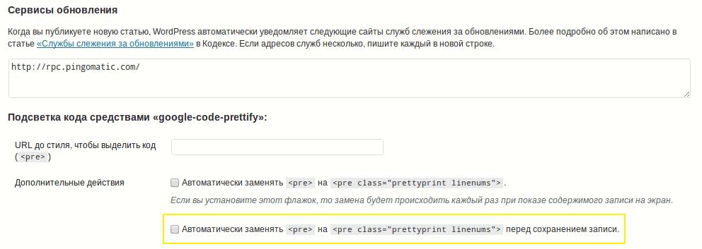 Code Prettify Syntax Highlighter - автоматическая подсветка кода в постах (2)
