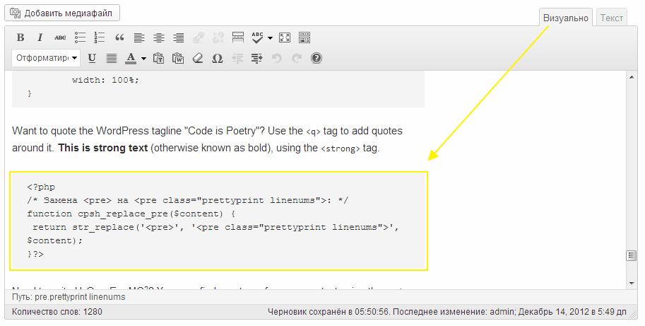 Code Prettify Syntax Highlighter - автоматическая подсветка кода в постах (1)