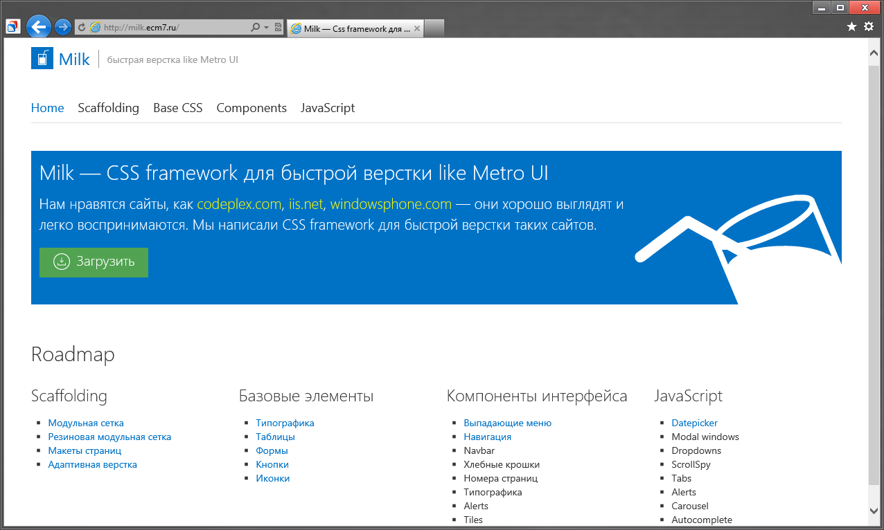 Источники для оформления сайта в стиле Modern UI (Metro UI) (6)