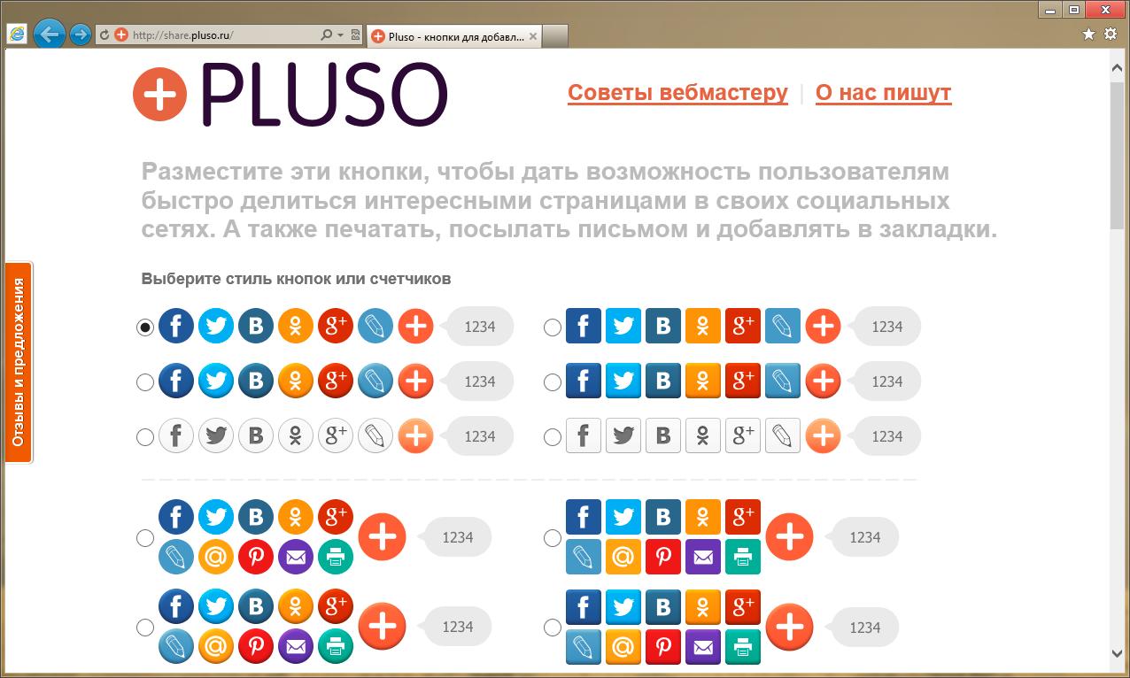 Pluso - сервис социальных кнопок для сайта с общим дизайном и счетчиком   n-wp.ru