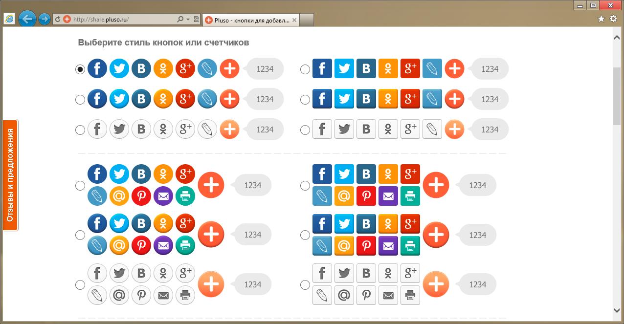 Pluso - сервис социальных кнопок для сайта с общим дизайном и счетчиком нажатий (3)