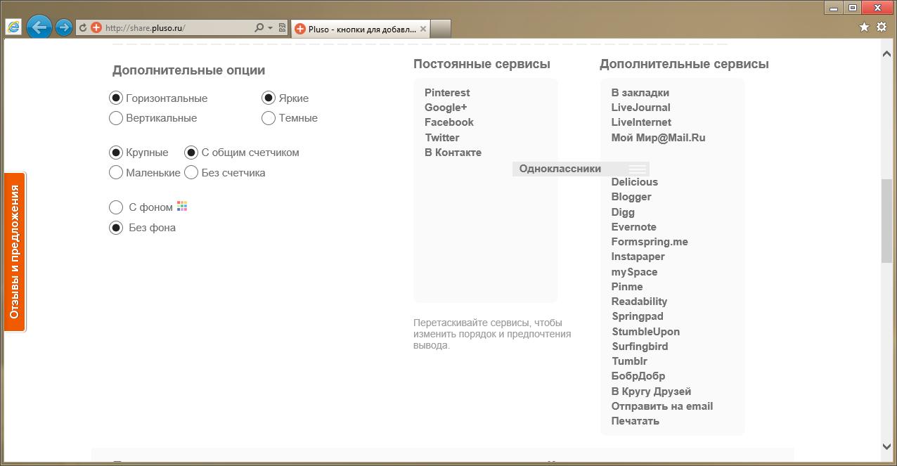 Pluso - сервис социальных кнопок для сайта с общим дизайном и счетчиком нажатий (2)