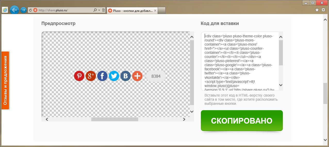 Pluso - сервис социальных кнопок для сайта с общим дизайном и счетчиком нажатий (1)