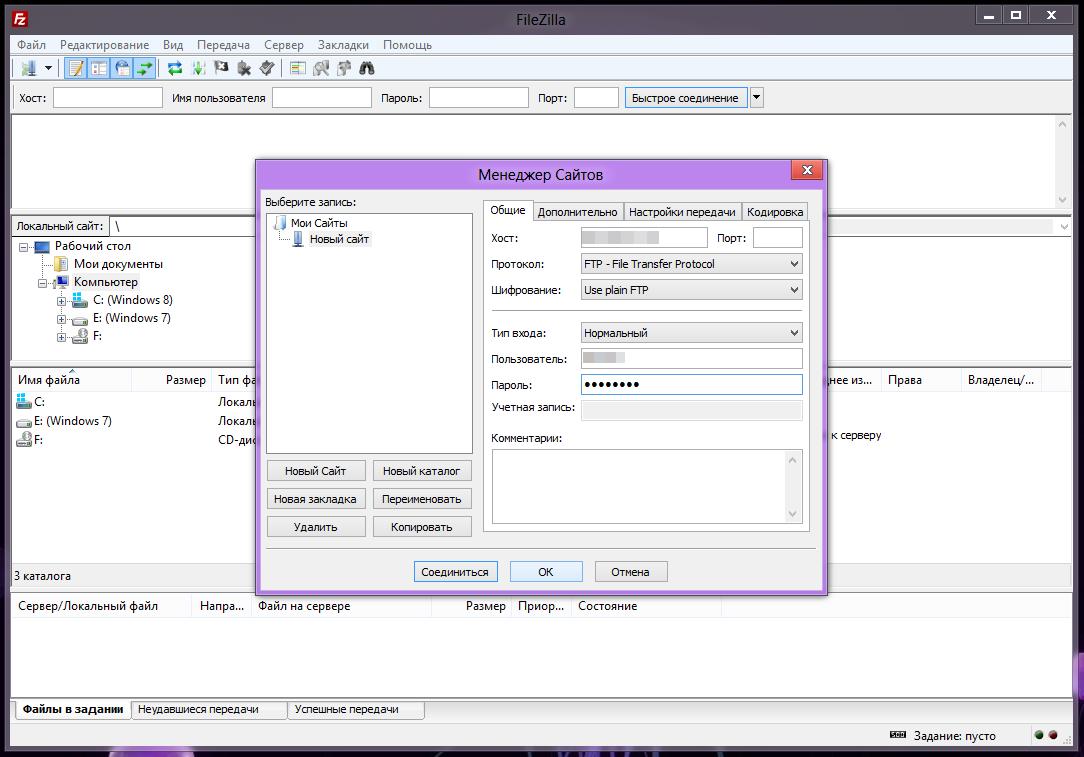 Как обеспечить безопасную работу в FTP-менеджере FileZilla (8)