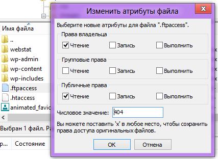 Как обеспечить безопасную работу в FTP-менеджере FileZilla (6)
