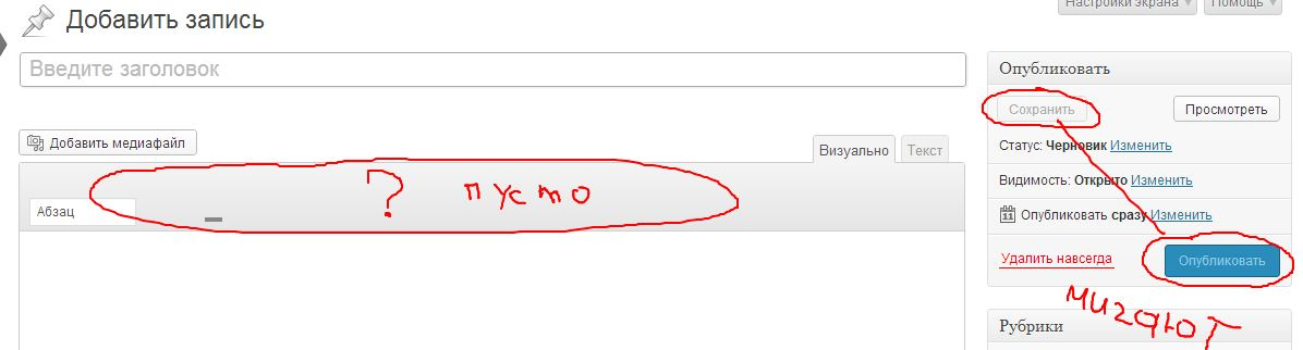 Проблемы с добавлением записи - не видно иконок форматирования текста | n-wp.ru