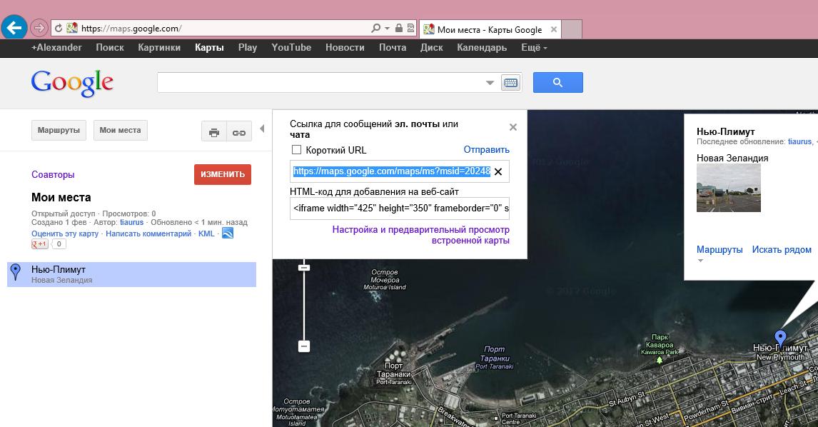 Шорткод для вставки карт Google Maps на страницы блога | n-wp.ru