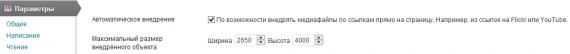 Разная ширина и высота объектов, вставленных с помощью шорткода oEmbed | n-wp.ru