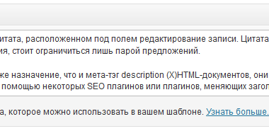 Как разрешить использование цитаты страницы | n-wp.ru