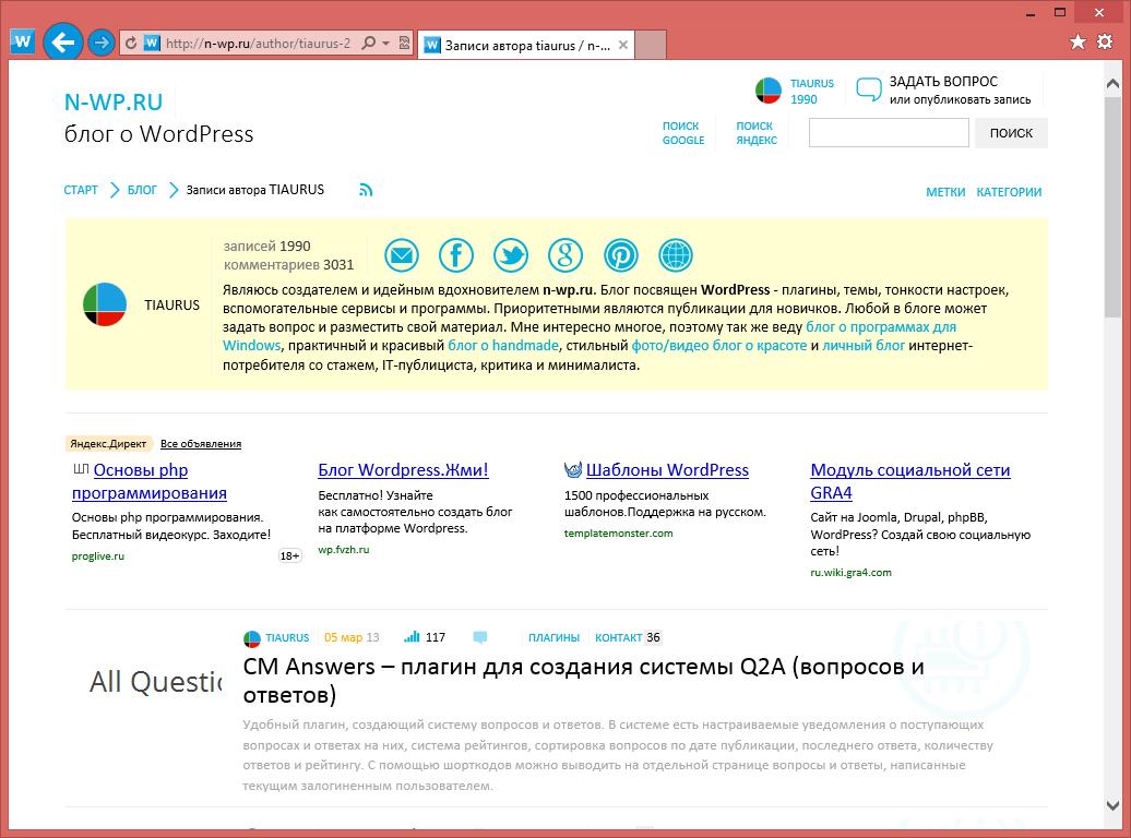 Изменение регистрации и входа в блог n-wp.ru (1)