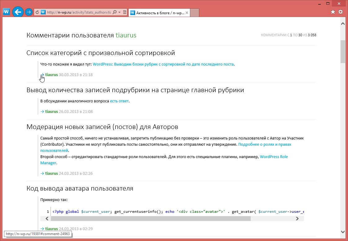 Изменения в блоге: публикация записей, профиль, комментарии текущего пользователя, активность пользователей, статистика посещений (4)